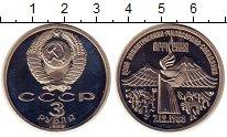 Изображение Монеты СССР 3 рубля 1989 Медно-никель Proof- землетрясение в Арме