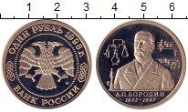 Изображение Монеты Россия 1 рубль 1993 Медно-никель Proof- Бородин