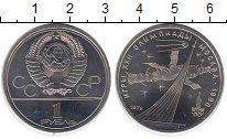 Изображение Монеты СССР 1 рубль 1979 Медно-никель UNC- Олимпийские игры,кос