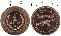Изображение Монеты Россия 1 марка 2002 Бронза UNC