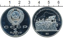Изображение Монеты СССР 1 рубль 1987 Медно-никель Proof- 175 лет Бородинскому