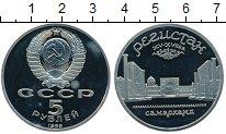 Монета СССР 5 рублей Медно-никель 1989 Proof- фото