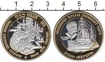 Изображение Монеты Россия 250 рублей 2015 Биметалл UNC
