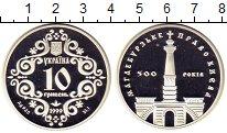 Изображение Монеты Украина 10 гривен 1999 Серебро Proof