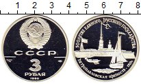 Изображение Монеты СССР 3 рубля 1990 Серебро Proof- Петропавловская креп