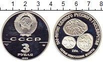 Изображение Монеты СССР 3 рубля 1989 Серебро Proof- Первые общерусские м