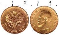 Изображение Монеты 1894 – 1917 Николай II 10 рублей 1899 Золото XF+ `АГ. ``Итальянец`` (