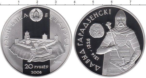 Картинка Монеты Беларусь 20 рублей Серебро 2008
