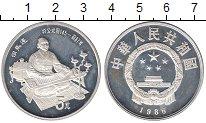 Изображение Монеты Китай 5 юаней 1986 Серебро Proof- Китайская культура: