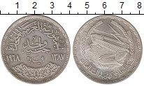 Изображение Монеты Египет 1 фунт 1968 Серебро UNC