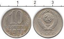 Изображение Монеты СССР 10 копеек 1971 Медно-никель XF