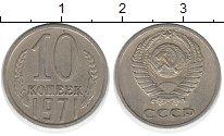 Изображение Мелочь СССР 10 копеек 1971 Медно-никель XF
