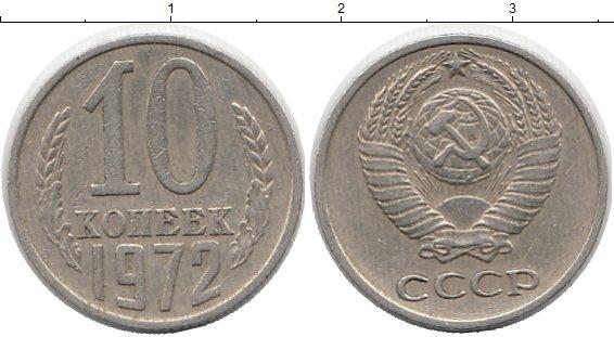 Картинка Монеты СССР 10 копеек Медно-никель 1972