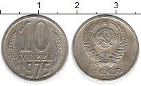 Изображение Монеты СССР 10 копеек 1975 Медно-никель XF
