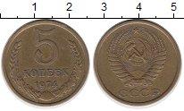 Изображение Монеты СССР 5 копеек 1974 Латунь XF