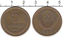Изображение Монеты СССР 5 копеек 1976 Латунь XF