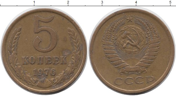 Картинка Монеты СССР 5 копеек Латунь 1976
