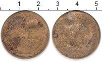 Изображение Монеты СССР 5 копеек 1928 Латунь VF