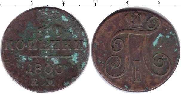 Картинка Монеты 1796 – 1801 Павел I 2 копейки Медь 1800