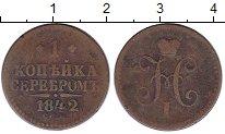 Изображение Монеты 1825 – 1855 Николай I 1 копейка 1842 Медь VF СПМ