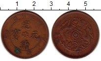 Изображение Монеты Китай 10 кеш 0 Медь XF Империя.Провинциальн