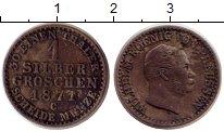 Монета Пруссия 1 грош Серебро 1871 XF-
