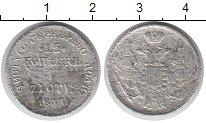 Изображение Монеты 1825 – 1855 Николай I 15 копеек 1836 Серебро VF MW