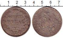 Изображение Монеты 1825 – 1855 Николай I 1 рубль 1837 Серебро VF СПБ НГ
