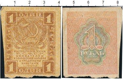 Изображение Банкноты РСФСР 1 рубль 1919  XF
