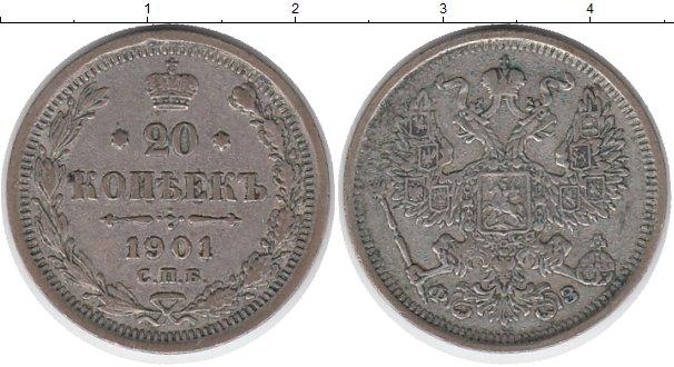 Картинка Монеты 1894 – 1917 Николай II 20 копеек Серебро 1901