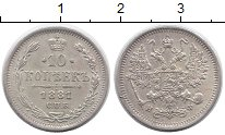 Изображение Монеты 1855 – 1881 Александр II 10 копеек 1881 Серебро XF СПБ НФ