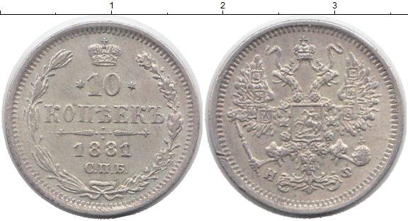 Картинка Монеты 1855 – 1881 Александр II 10 копеек Серебро 1881