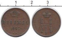 Изображение Монеты 1825 – 1855 Николай I 1 денежка 1855 Медь XF ЕМ