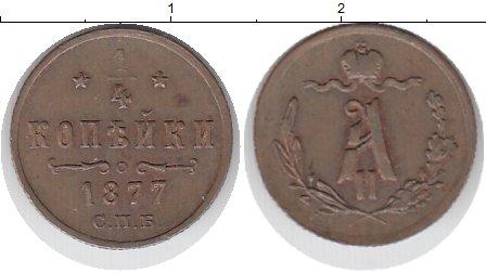 Картинка Монеты 1855 – 1881 Александр II 1/4 копейки Медь 1877