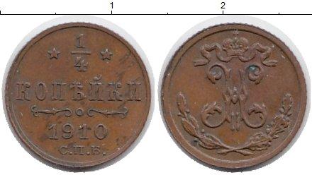 Картинка Монеты 1894 – 1917 Николай II 1/4 копейки Медь 1910