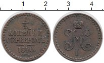 Изображение Монеты Россия 1825 – 1855 Николай I 1/2 копейки 1840 Медь XF