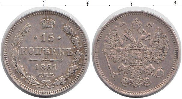 Картинка Монеты 1855 – 1881 Александр II 15 копеек Серебро 1861