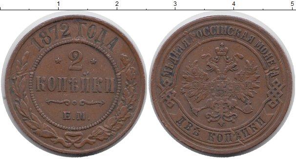 Картинка Монеты 1855 – 1881 Александр II 2 копейки Медь 1872