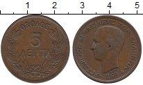 Изображение Монеты Греция 5 лепт 1869 Бронза XF Георг I