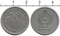 Изображение Монеты Шри-Ланка 50 центов 1972 Медно-никель XF