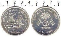 Изображение Монеты Мальдивы 25 руфий 1978 Серебро UNC