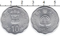 Изображение Монеты Индия 10 пайс 1982 Алюминий XF+ IX Азиатские Игры. Д
