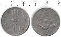 Изображение Монеты Индия 50 пайс 1972 Медно-никель XF 25-летие независимос