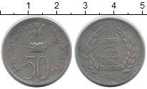 Изображение Монеты Индия 50 пайс 1973 Медно-никель XF ФАО