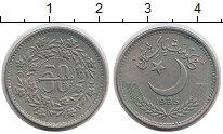 Изображение Монеты Пакистан 50 пайс 1985 Медно-никель XF Цветы Месяц звезда