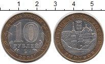 Изображение Монеты Россия 10 рублей 2004 Биметалл XF Дмитров
