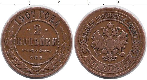 Картинка Монеты 1894 – 1917 Николай II 2 копейки Медь 1907
