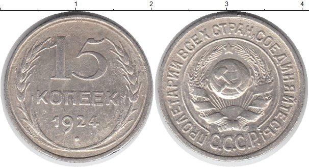 Картинка Монеты СССР 15 копеек Серебро 1924