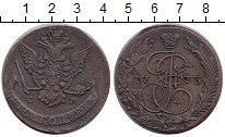 Изображение Монеты 1762 – 1796 Екатерина II 5 копеек 1773 Медь XF- ЕМ