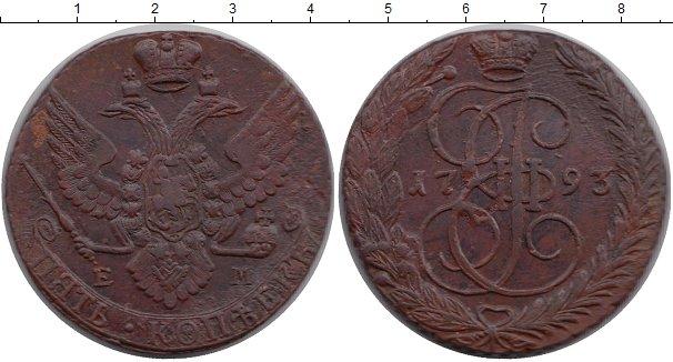 Картинка Монеты 1762 – 1796 Екатерина II 5 копеек Медь 1793